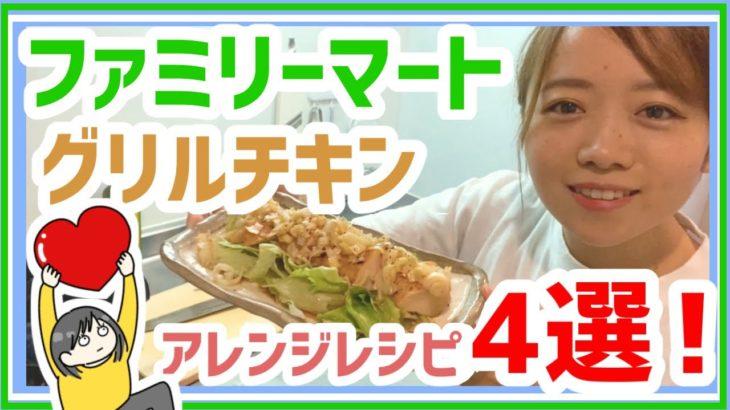 【ダイエット】ファミマのグリルチキンのアレンジレシピ4選!