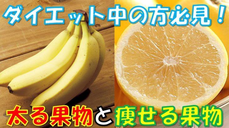 【ダイエット中の方必見!】痩せやすい果物と太りやすい果物の食べ方の注意点と太りやすい果物の痩せる食べ方はこちら!