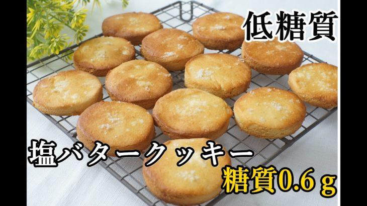 【低糖質】【ダイエット】おからパウダーを使用して塩バタークッキー/栄養成分も発表します♪【グルテンフリー】【ロカボ】