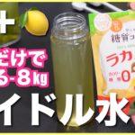 【ダイエット】即痩せ?韓国で話題❤️アイドル水の作り方【糖質オフ】