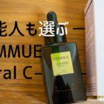 【韓国コスメ】ファミュの美容液がリピ確な件 美白×毛穴ケア×ブースター