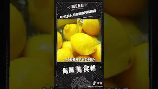 柠檬能美白吗?