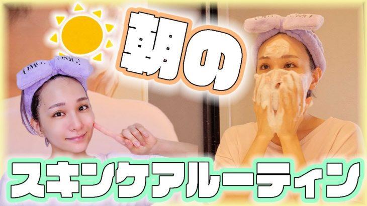 【スキンケアルーティン】朝の洗顔からオススメスキンケア紹介!!【コットンパック 美白 毛穴】