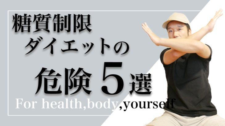 糖質制限ダイエットの危険【5選】