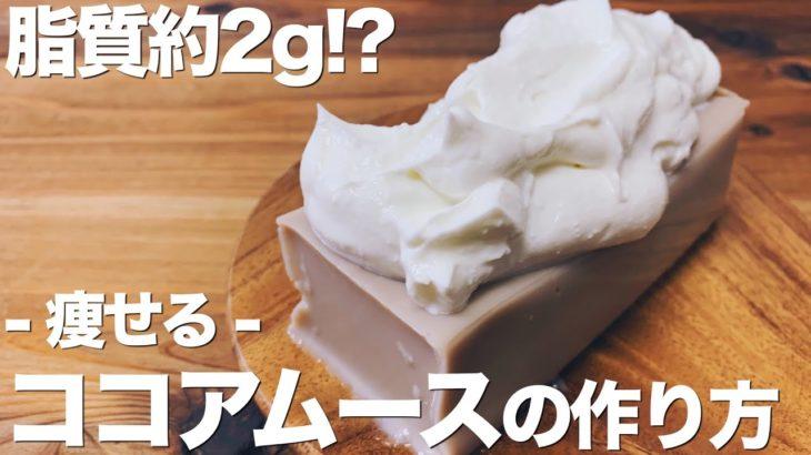 【低カロリー】ダイエット中に食べられるココアムースの作り方/超簡単/低糖質/プロテインスイーツ