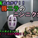 【カオナシレシピ】最強最高のおかず!!免疫力UPとダイエットのダブル効果?!『豚ニラのニンニク炒め』