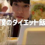 【痩せる】朝はダイエット飯を食べながら広瀬香美さんでノリノリです