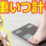 【ダイエットモチベーション】体重を図るべきタイミングは…朝?それとも夜?【無意識に痩せる】