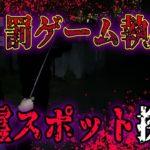【ダイエット企画罰ゲーム】ビビりのけんつめしが本当にヤバイ心霊スポットに行ってみた!