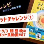 【バズレシピ チャレンジ】アラフィフおばさんの、ダイエットチャレンジ。バズレシピ本のレシピから、作って食べまくる!