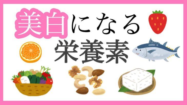 【健康】美白になる食べ物 目指せ!!健康的な美白【美容】