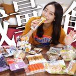 【ダイエット】減量中でも安心して食べられるコンビニご飯を紹介します!