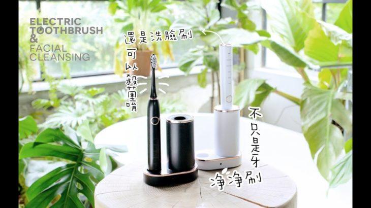淨淨刷 x 嘖嘖 – 淨淨刷=美白牙刷+音波震動潔膚儀,一刷養成牛奶肌與亮白齒!