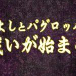 #1 【VS】ダイエット対決始動!
