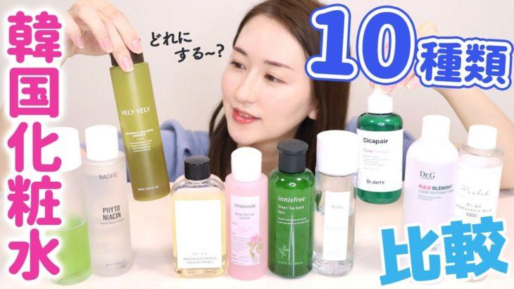 【肌タイプ別】韓国の人気化粧水を10種類比較してみたっ!!【スキンケア】#ニキビ #鎮静 #保湿 #美白