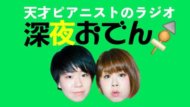 【ラジオ】#140 ダイエット取り締まり刑事