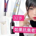 【护肤】32岁的美容师如何抗衰老 美白?6款抗初老产品实测!远离松弛肌肤  越来越年轻