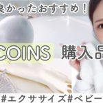 【3COINS】スリコ購入品!キッチンアイテム/ダイエット/ベビー用品などを紹介!