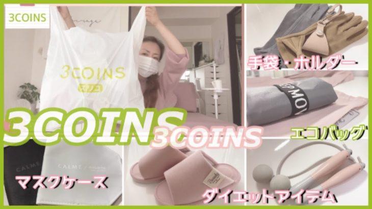 【3COINS】感動のマスクケース❗ダイエットアイテム・エコバッグ・手袋・グローブホルダー・大量購入(前編)