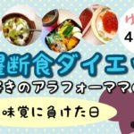 【月曜断食ダイエット】4週間目