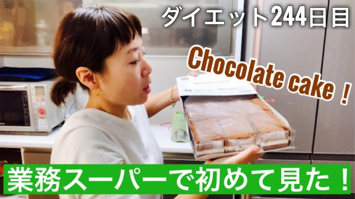 【40代ダイエット】業務スーパーの初めてシリーズ♪激安デザート編★