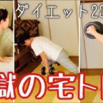 【40代ダイエット】宅トレで追い込む40代主婦!