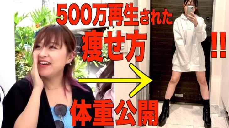 【大公開】500万再生された綺麗に痩せる方法の新バージョンがこちら!!!【ダイエット】