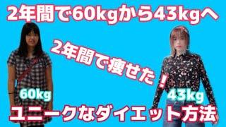 【ダイエット】60kg→43kgまで痩せたユニークなダイエット方法☆運動なし