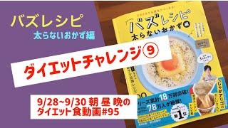 【バズレシピ チャレンジ ダイエット⑨】アラフィフおばさんの、ダイエットチャレンジ。バズレシピ本の中から、作って食べまくる!#95