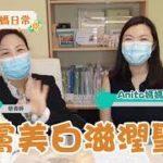 營養師教你美白皮膚攻略及濕疹、乾燥肌解決方法|營養師April|張惠萍