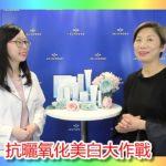【美容培訓】Carroll Li美容培訓:抗曬抗氧化美白大作戰, 3週養出牛奶光感肌