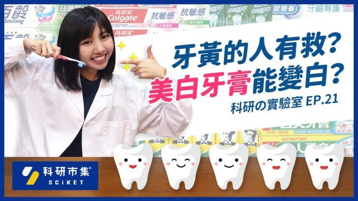 科研の實驗室|EP.22 牙黃的人有救?美白牙膏真的能變白?