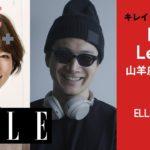 【LOVE BODY+ 10月29日 12星座別ダイエット&ボディメンテナンスの極意 by本島彩帆里×YUJI】| ELLE Japan