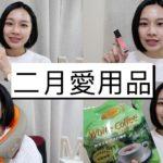 二月爱用品分享 ( 含牙齿美白贴片使用心得 )│Megan Zhang