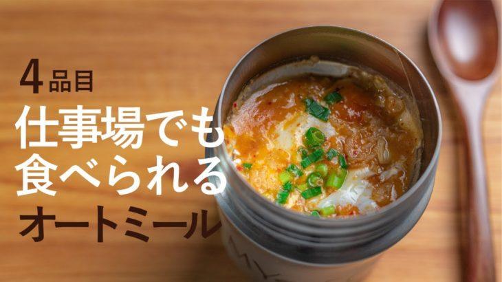 【OL必見ダイエットレシピ】スープジャーのオートミールレシピ集4品