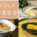 【脂質制限ダイエット】一人暮らしズボラOLのリアル食生活| macaroni編集部員の日常