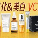 【铅笔】抗氧化&美白,VC产品合集!