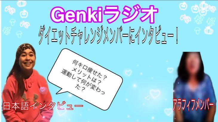 Weekly Diet Challenge Report No 6. ダイエットチャレンジメンバーに日本語インタビュー/Genkiラジオ/ダイエット/痩せた/カーディオ/エクササイズ