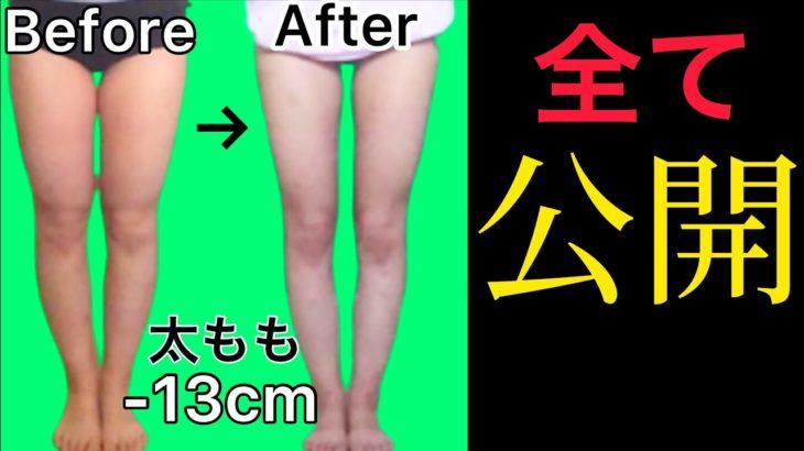 【ー23kg】完全版ダイエットメニュー【インスタも公開】