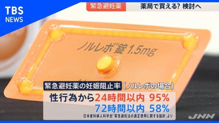 緊急避妊薬 薬局で買える? 検討へ【news23】