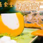 【禪居食堂】南瓜杏仁凍  低卡甜點助美白