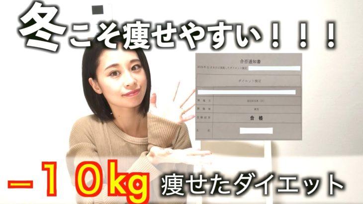 【ダイエット】冬こそ痩せる理由と方法をダイエット検定取得者の妻が大公開します‼︎
