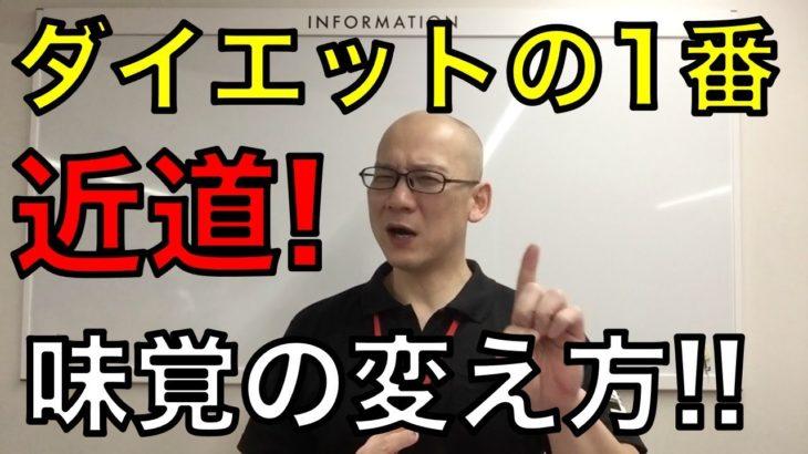 ノンストレスでダイエット成功? 「味覚」の変え方!! ウォッシュアウトビリオドのご紹介!