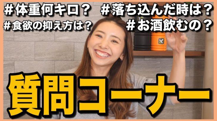 【質問コーナー!!!】インスタで募集したダイエットの質問にバシバシ答えていく!!!!