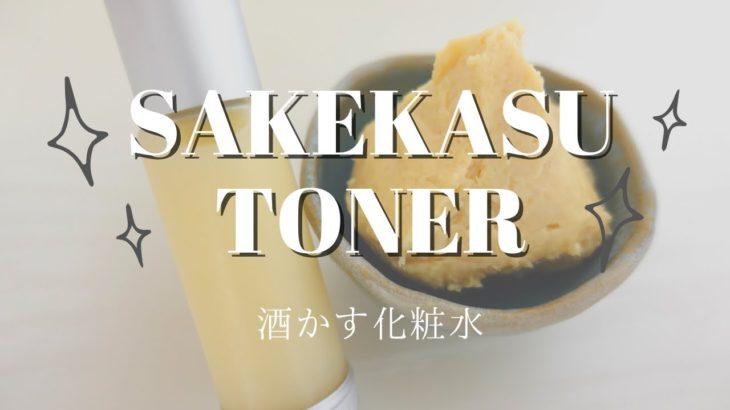 【酒粕化粧水レシピ】モチモチ肌♡保湿・美肌・美白 / エシカルコスメ / 手作り酒粕化粧水・パック