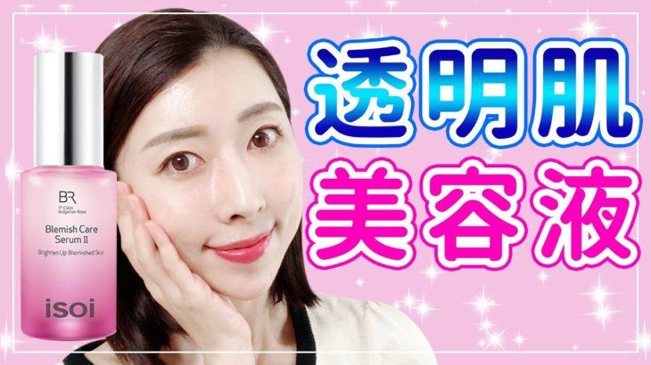韓国人気美白美容液!2週間の使用でお肌のトーンが〇〇に…!【韓国スキンケア】