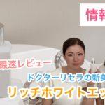 【新製品】ドクターリセラの美白美容液「リッチホワイトエッセンス」最速レビュー【医薬部外品】