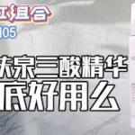 【晚红尝新】理肤泉最猛的美白精华好用吗?