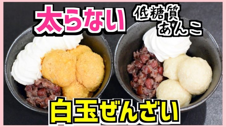 【ダイエット】簡単❣️低糖質あんこで白玉ぜんざい【糖質制限】