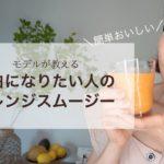 【世界一簡単なスムージー②】美白に効くオレンジのスムージー
